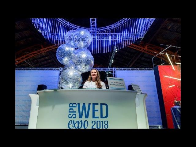 Свадебная выставка SPB WED EXPO 18.02.2018