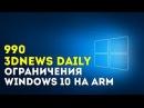 3DNews Daily 990 ограничения Windows 10 на ARM добыча лития из океана носимый гибкий LED экран