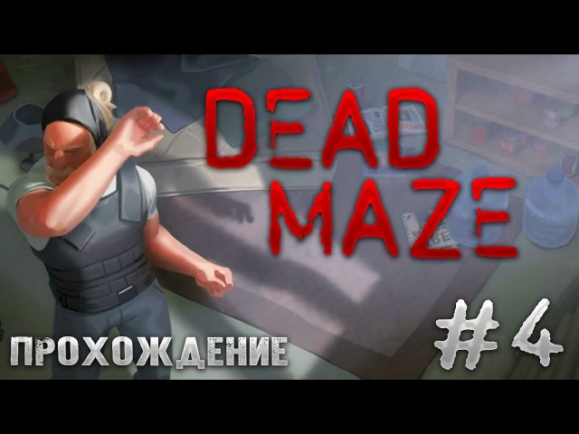 Dead Maze ПРОХОЖДЕНИЕ 4 ● СПАСАЕМ ВЫЖИВШЕГО