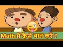 Math मैं कैसे बात करें Talking in Mathematics Pappu aur Teacher Funny Hindi Jokes for Kids