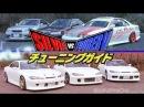 Drift Tengoku VOL 51 Silvia vs Tourer V Battle Part 2