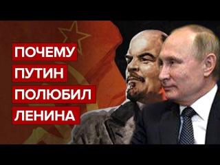 Максим Шевченко: Почему Путин полюбил Ленина,