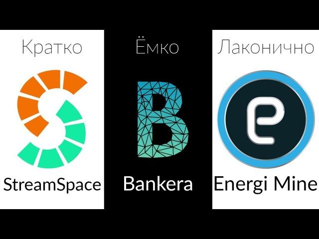 StreamSpace, Bankera и Energi Mine / ICO АЛЬМАНАХ №9