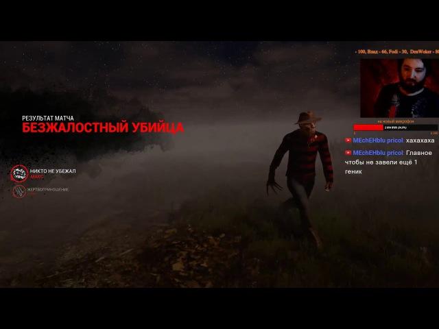 Dead by daylight   Freddy krueger   Катка с Дрим Тим