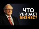 Уоррен Баффет что губит бизнес