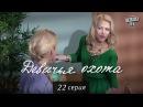 Лучшие видео youtube на сайте main-host Девичья охота - женская комедия 22 серия в HD 64 серии.