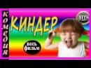 Самая смешная комедия 2017 Киндер новинки