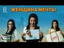 Женщина мечты   Орзудаги аёл (узбекфильм на русском языке)
