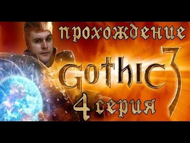 Gothic 3 (Готика 3) Арена и Ортега пройдены. Прохождение. 4 серия.