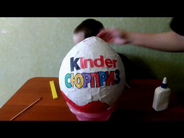Киндер яйцо из папье-маше своими руками 42