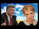 Журналіст розповів жахливу правду про Тимошенко і Порошенка