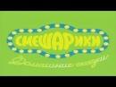 Домашние сказки - Парад планет, апчхи трава и песенка о дружбе