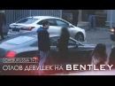 Отлов девушек на Bentley / gold digger prank in Russia on bentley