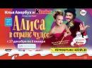 Новогоднее шоу Ильи Авербуха «Алиса в стране чудес»