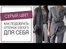 СЕРЫЙ ЦВЕТ Как подобрать оттенок СЕРОГО для себя Академия Моды и Стиля Анны Арсеньевой