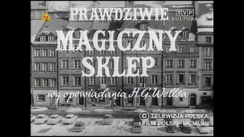 Настоящая волшебная лавка / Prawdziwie magiczny sklep (1969) реж. Mieczyslaw Waskowski [Rus Sub]