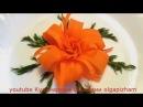 Великолепный цветок из моркови - Украшения из овощей Как красиво оформить стол