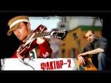 Фактор 2 - Весна кавер на Гитаре Faktor 2