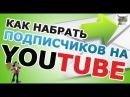 Как Набирать Подписчиков На YouTube / Накрутка Ютуб