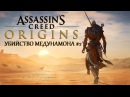 Assassin's creed origins ПРОХОЖДЕНИЕ УБИЙСТВО МЕДУНАМОНА 2