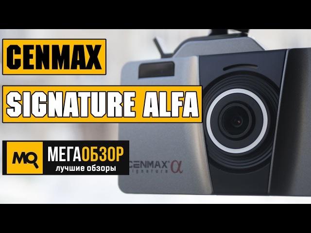 Cenmax Signature Alfa обзор комбо-видеорегистратора