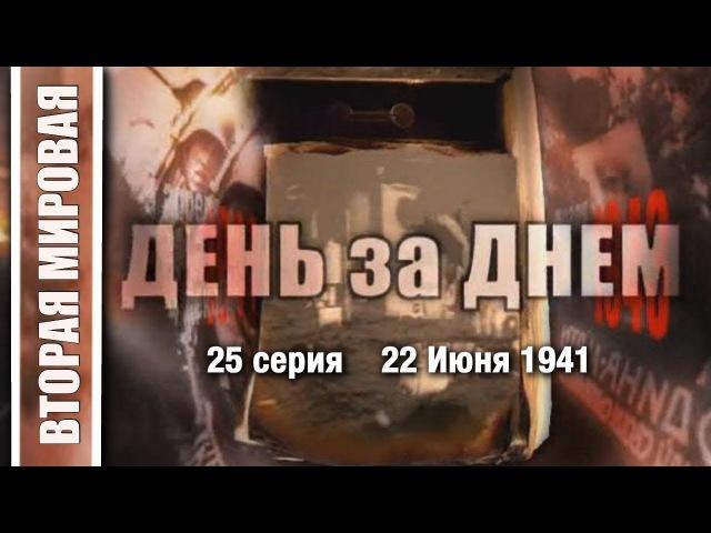 ВТОРАЯ МИРОВАЯ ДЕНЬ ЗА ДНЕМ - 25 СЕРИЯ
