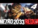 Metro 2033 Прохождение 4