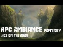 RPG Ambiance Fantasy 02 ON THE ROAD 3hours of heroic fantasy music