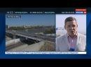Новости на «Россия 24» • В Ростове-на-Дону после реконструкции открыли Ворошиловский мост