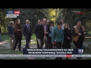 Помощница генсека ООН приехала увидеть последствия конфликта на востоке Украины