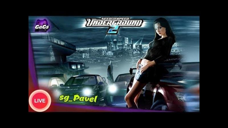 ФИНИК ИЛИ ГЕЛИК [Need for Speed: Underground 2]