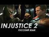 ИГРОФИЛЬМ - INJUSTICE 2  (Многоголосая русская озвучка)