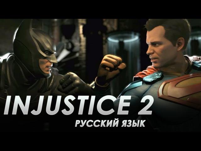ИГРОФИЛЬМ INJUSTICE 2 Многоголосая русская озвучка
