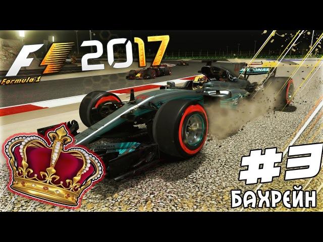 ИЗ ГРЯЗИ В КНЯЗИ F1 2017 - БОТТАС В БАХРЕЙНЕ НЕ МОЖЕТ 3