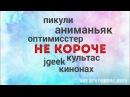 Не короче Кинонах Президент Дворник Трамп Аниманьяк jgeek и Пикули Культас