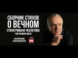 Cтих Романа Чеблатова