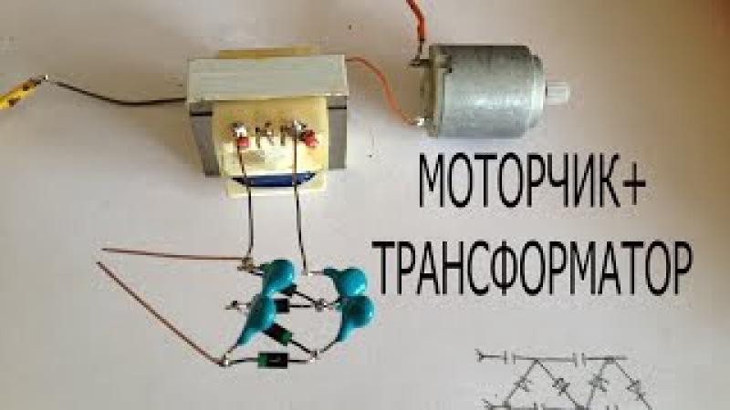 Преобразователь напряжения на электромоторчике и трансформаторе.