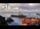 Far Cry прохождение игры - Уровень 14: Грузовое судно