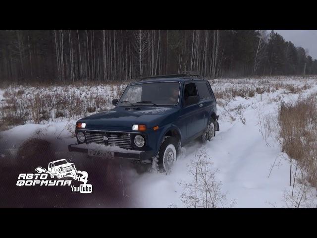 ВлИ-5 на Ниве. По снежным болотам АвтоФормула 4х4