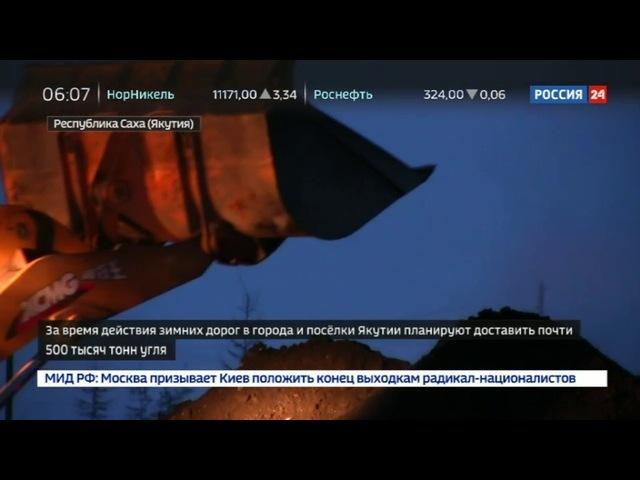 Новости на «Россия 24» • Зимники Якутии работают на обогрев региона с рекордными показателями