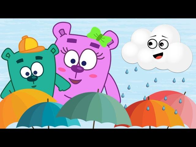 Дождик, дождик уходи - Мишки-Гришки песенка для самых маленьких
