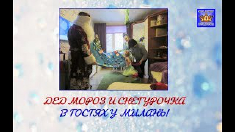 ДЕД МОРОЗ И СНЕГУРОЧКА В ГОСТЯХ У МИЛАНЫ КЛИП