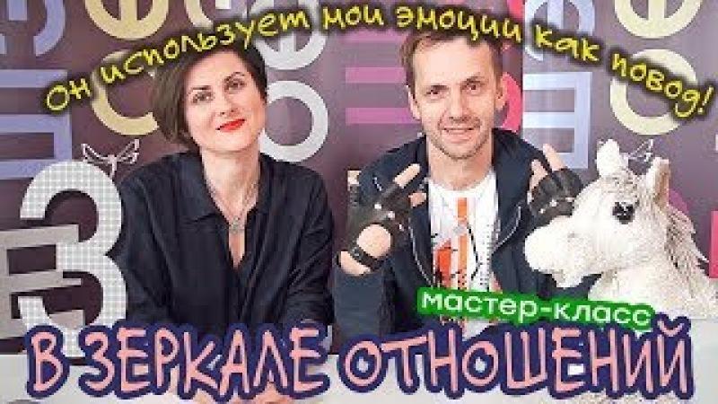 Саша и Полина В штопоре эмоций (мастер-класс 3)