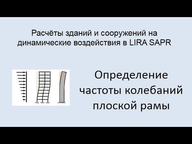 Расчёт зданий и сооружений на динамические воздействия в Lira Sapr Урок 2