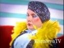 Наташа Королева Девичник