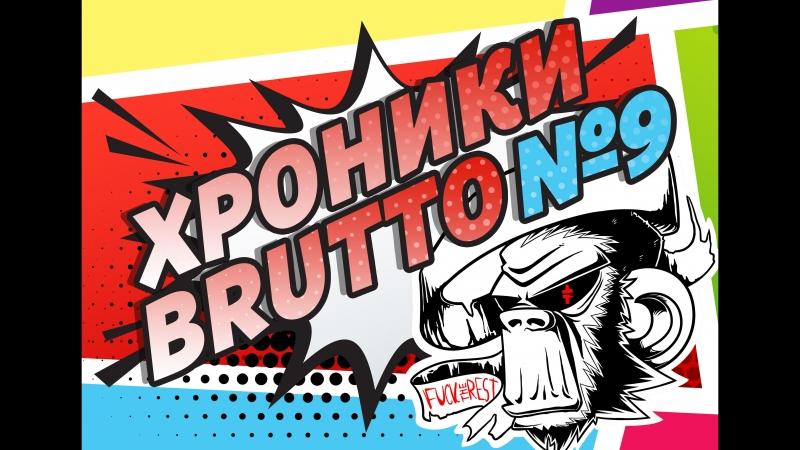 ХРОНИКИ BRUTTO - 9 серия