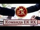 RXinc - Команда ЕК Редекс