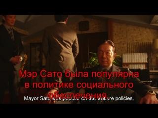 Minshuu no Teki (The Public Enemy) Эпизод 7 рус саб