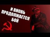 Большой Детский Хор (СССР) - И вновь продолжается бой (клип).