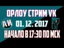 INDIVIDUUM FAST VK STREAM: 01.12.2017